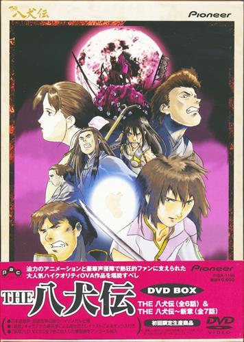 THE 八犬伝 DVD BOX 初回限定版 【DVD】