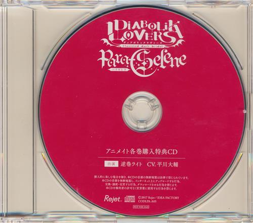 DIABOLIK LOVERS Para-Selene Vol.5 逆巻ライト ドラマCD 【アニメイト CD5巻購入特典】 [平川大輔]