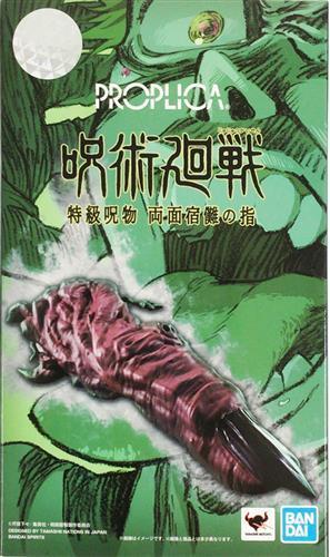 PROPLICA 呪術廻戦 特級呪物 両面宿儺の指 【フィギュア】[BANDAI SPIRITS]