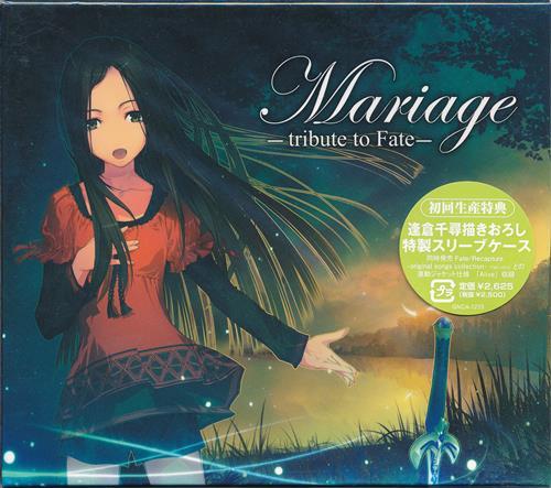 Mariage -tribute to Fate- [タイナカサチ]
