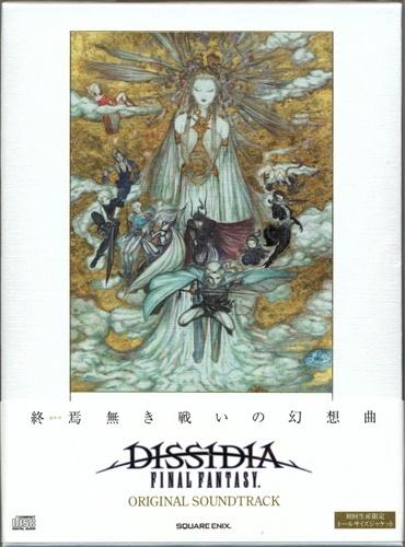 DISSIDIA FINAL FANTASY ORIGINAL SOUNDTRACK 初回生産限定盤