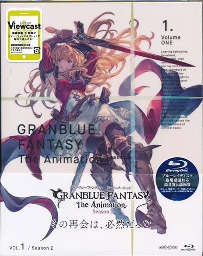 GRANBLUE FANTASY The Animation Season2 Vol.1 完全生産限定版 【ブルーレイ】