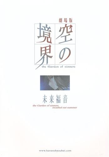 劇場版 空の境界 未来福音 パンフレット [奈須きのこ|武内崇]