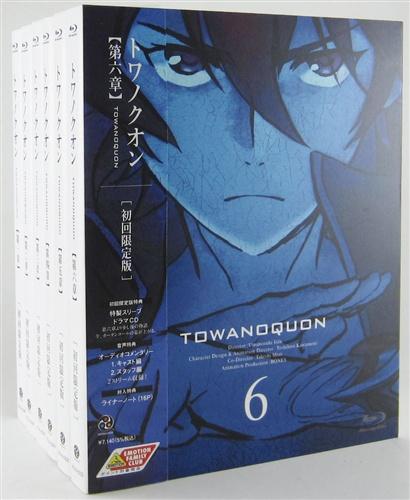 劇場版 トワノクオン 初回限定版 全6巻セット 【ブルーレイ】