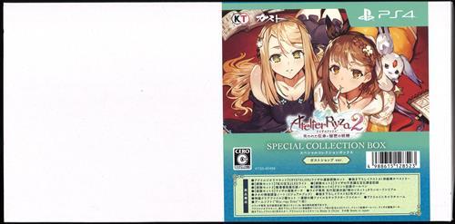 ライザのアトリエ 2 ~失われた伝承と秘密の妖精~ プレミアムボックス スペシャルコレクションボックス (PS4版)