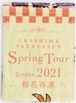浦島坂田船 Spring Tour 2020 花-HANA- ~桜花再凛~ マフラータオル 【浦島坂田船 Spring Tour 2020 花-HANA- ~桜花再凛~】