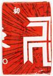 DMMスクラッチ 東京リベンジャーズ キャラ・ヌーボー B-2賞 東京卍會 デザインフェイスタオル レッド