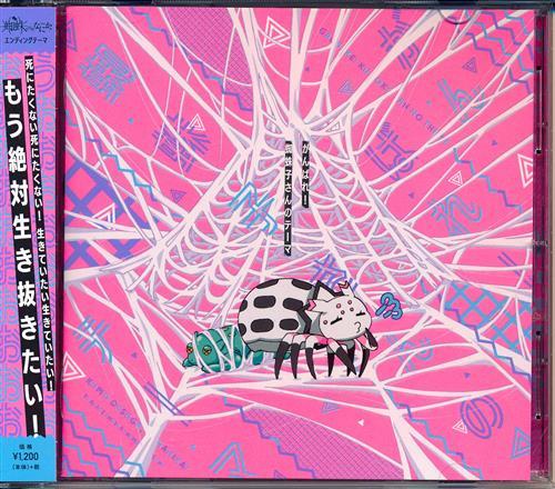 がんばれ 蜘蛛 子 さん の テーマ Amazon TVアニメ「蜘蛛ですが、なにか?」エンディングテーマ「がんばれ!